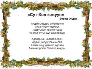 «Сут-Хол кожуун» Алдан-Маадыр огбелернин Алыс чурту тоогулуг, Чаартынып хогж