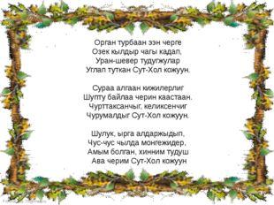 Орган турбаан ээн черге Озек кылдыр чагы кадап, Уран-шевер тудугжулар Углап