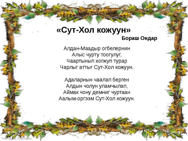 «Сут-Хол кожуун» Алдан-Маадыр огбелернин Алыс чурту тоогулуг, Чаартынып хогж...