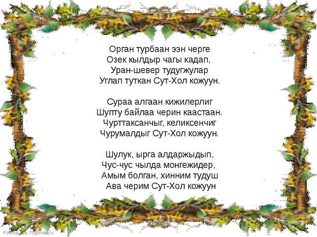 Орган турбаан ээн черге Озек кылдыр чагы кадап, Уран-шевер тудугжулар Углап...