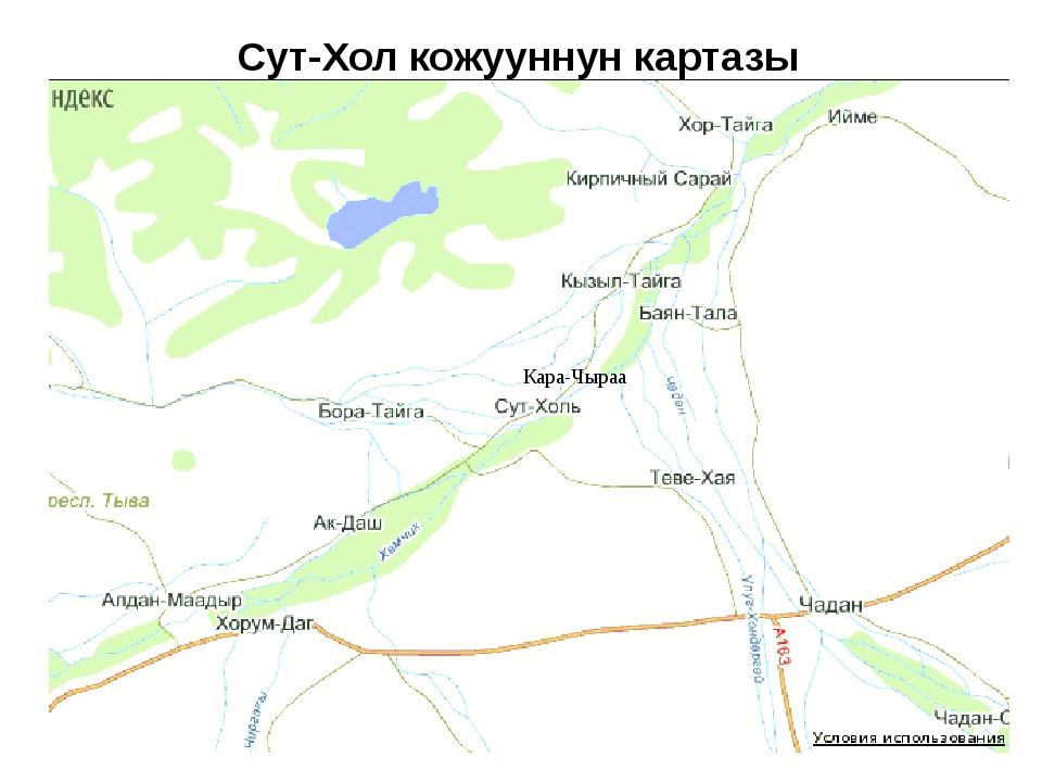 Сут-Хол кожууннун картазы Кара-Чыраа