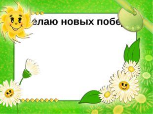 Желаю новых побед!