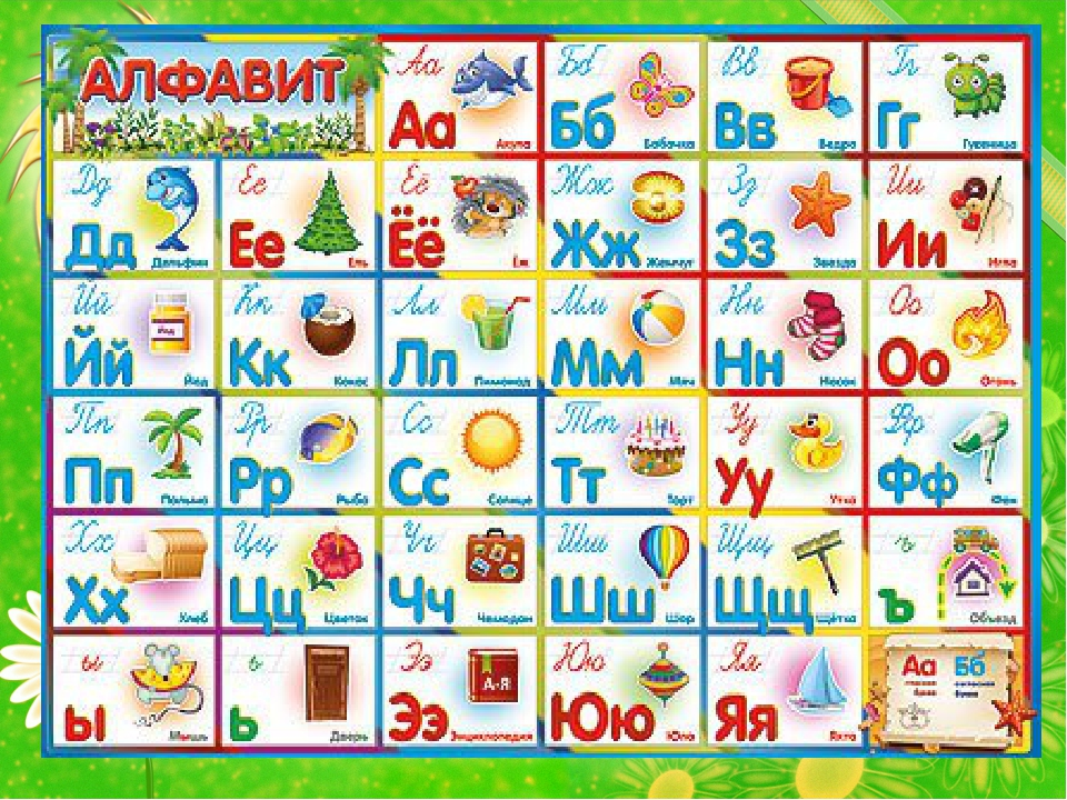 русский алфавит для распечатки с картинками народная сказка курочке