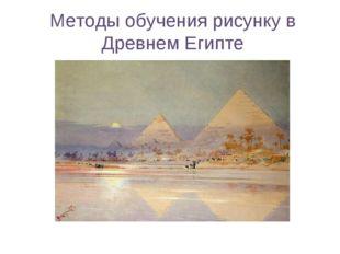 Методы обучения рисунку в Древнем Египте