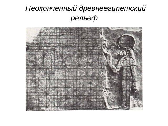 Неоконченный древнеегипетский рельеф