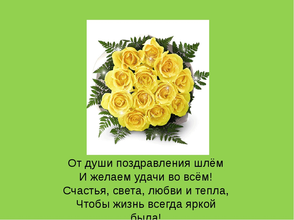 От души поздравления шлём И желаем удачи во всём! Счастья, света, любви и теп...
