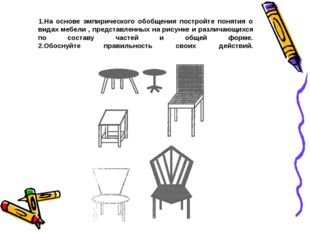 1.На основе эмпирического обобщения постройте понятия о видах мебели , предс
