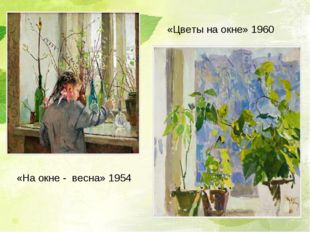 «На окне - весна» 1954 «Цветы на окне» 1960