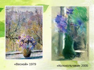 «Колокольчики» 2005 «Весной» 1979