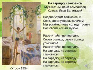 «Утро» 1954 Поздно утром только сони Спят, свернувшись калачом, Мы встаём, ли