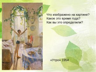 «Утро» 1954 Что изображено на картине? Какое это время года? Как вы это опред