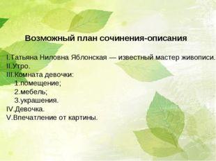Возможный план сочинения-описания I.Татьяна Ниловна Яблонская — известный ма