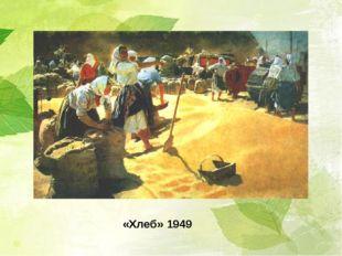 «Хлеб» 1949