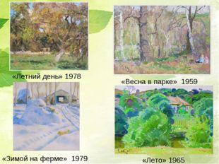 «Весна в парке» 1959 «Летний день» 1978 «Лето» 1965 «Зимой на ферме» 1979