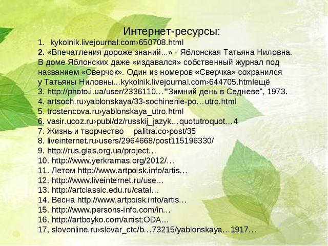 Интернет-ресурсы: kykolnik.livejournal.com›650708.html 2. «Впечатления дорож...