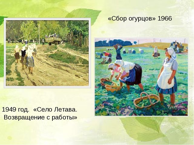1949 год. «Село Летава. Возвращение с работы» «Сбор огурцов» 1966