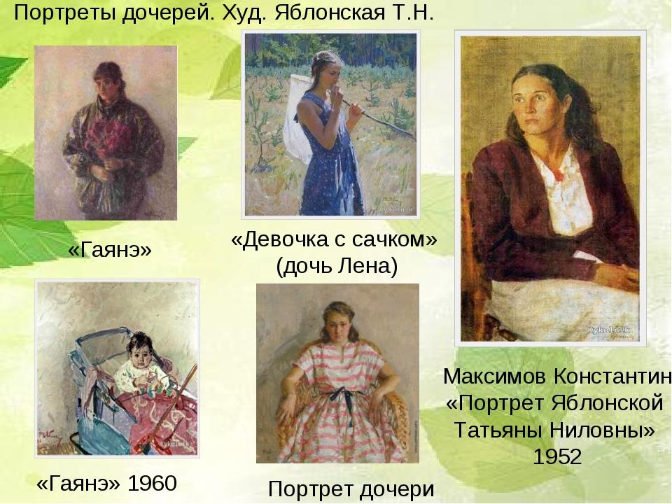 «Гаянэ» «Гаянэ» 1960 Портрет дочери «Девочка с сачком» (дочь Лена) Максимов...