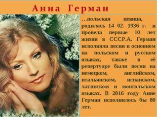 …польская певица, родилась 14 02. 1936 г. и провела первые 10 лет жизни в ССС