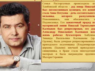 Семья Расторгуевых происходила из Тамбовской области - дед певца Николай был
