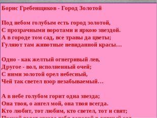 Борис Гребенщиков - Город Золотой Под небом голубым есть город золотой, С про