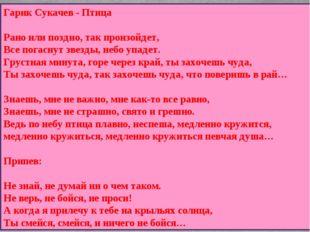 Гарик Сукачев - Птица Рано или поздно, так произойдет, Все погаснут звезды, н