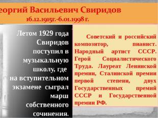 Советский и российский композитор, пианист. Народный артист СССР. Герой Соци