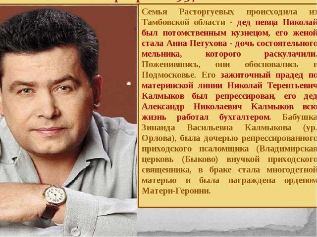 Семья Расторгуевых происходила из Тамбовской области - дед певца Николай был...