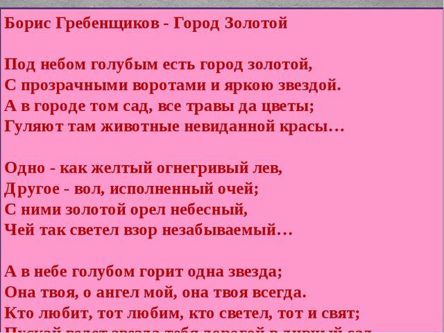 Борис Гребенщиков - Город Золотой Под небом голубым есть город золотой, С про...