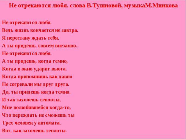 Не отрекаются любя. словаВ.Тушновой,музыкаМ.Минкова Не отрекаются любя. Вед...