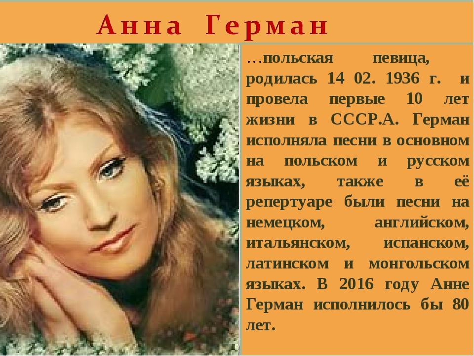 …польская певица, родилась 14 02. 1936 г. и провела первые 10 лет жизни в ССС...