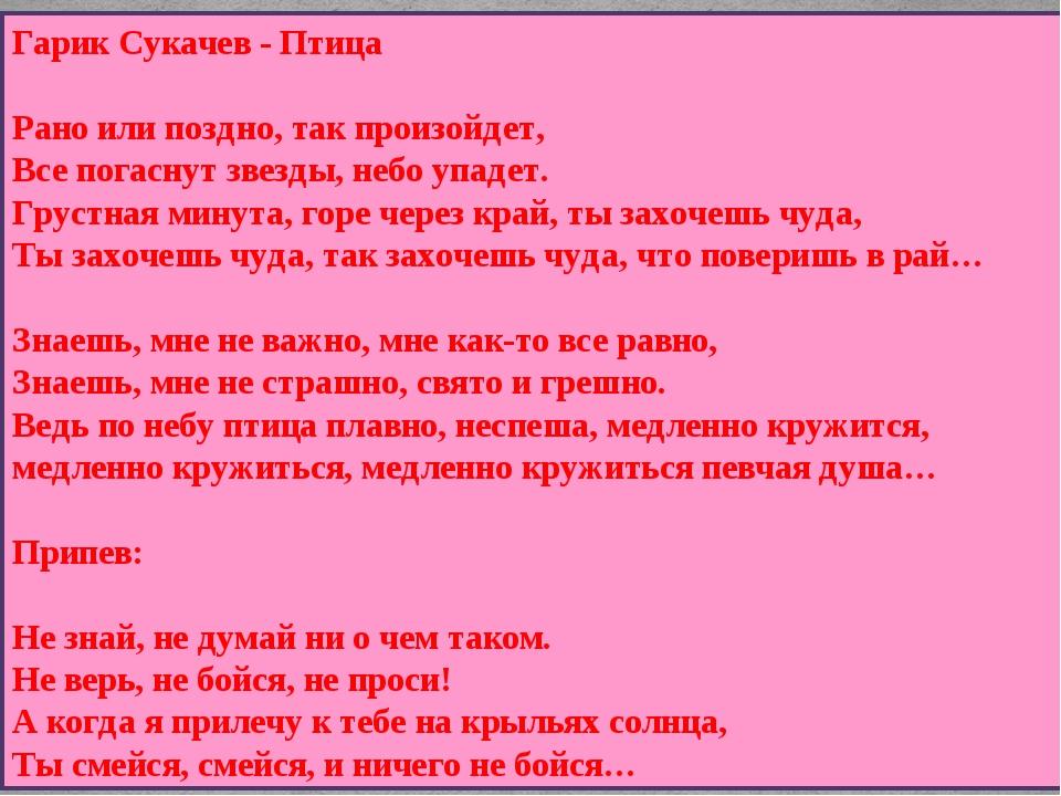 Гарик Сукачев - Птица Рано или поздно, так произойдет, Все погаснут звезды, н...