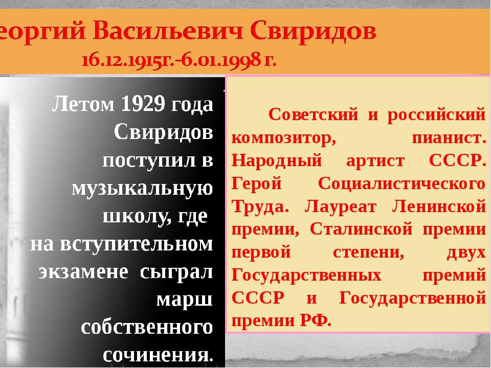 Советский и российский композитор, пианист. Народный артист СССР. Герой Соци...
