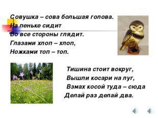 Совушка – сова большая голова. На пеньке сидит Во все стороны глядит. Глазами