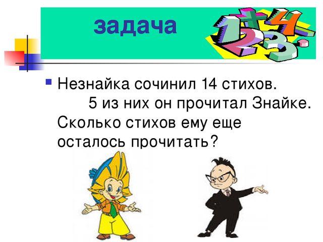 задача Незнайка сочинил 14 стихов. 5 из них он прочитал Знайке. Сколько стих...