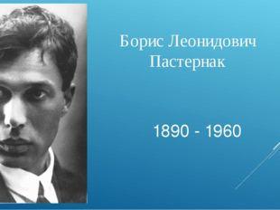 Борис Леонидович Пастернак 1890 - 1960