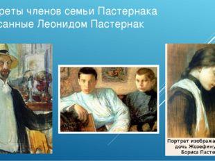 Портреты членов семьи Пастернака написанные Леонидом Пастернак