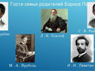 Гости семьи родителей Бориса Пастернака Л . Н . Толстой М . А . Врубель А . Н