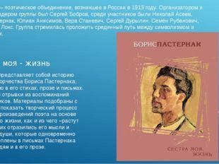 «Лирика»— поэтическое объединение, возникшее в России в1913году. Организат