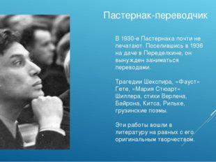 В 1930-е Пастернака почти не печатают. Поселившись в 1936 на даче в Переделки