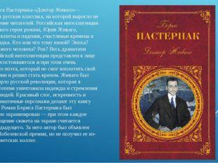 Роман Бориса Пастернака «Доктор Живаго» – бессмертная русская классика, на ко