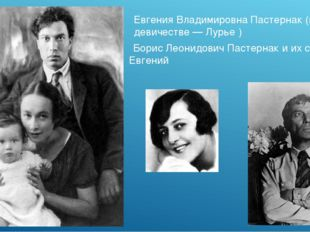 Евгения Владимировна Пастернак (в девичестве — Лурье́) Борис Леонидович Пасте