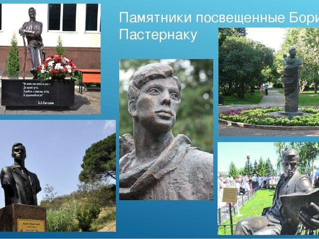 Памятники посвещенные Борису Пастернаку