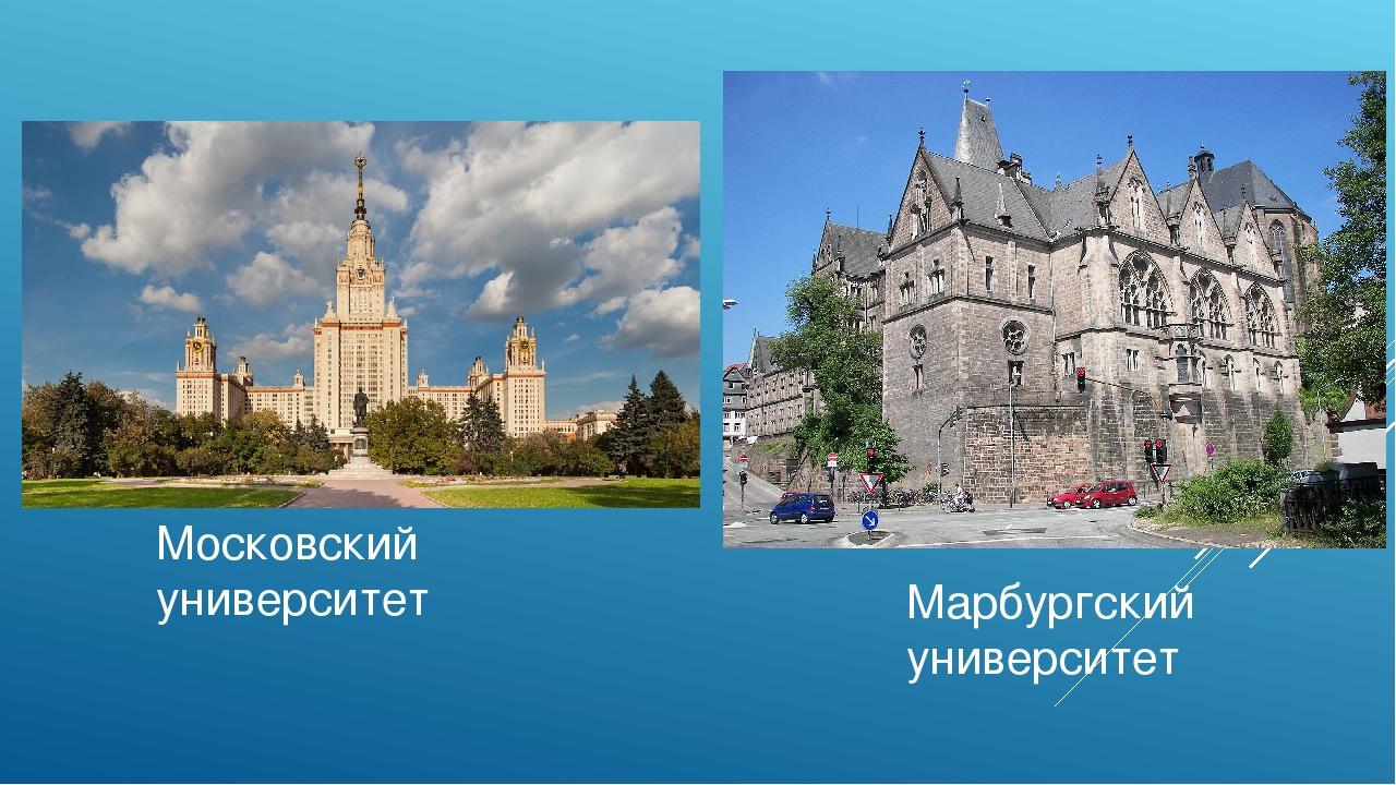Московский университет Марбургский университет