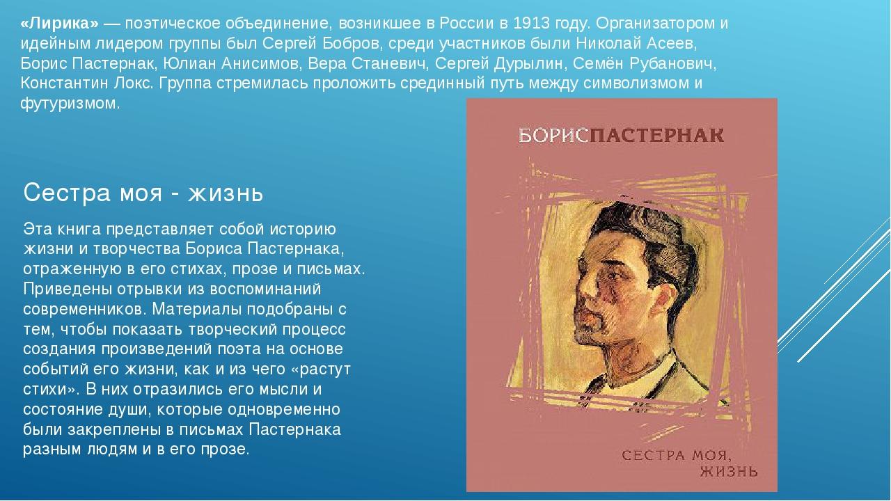 «Лирика»— поэтическое объединение, возникшее в России в1913году. Организат...