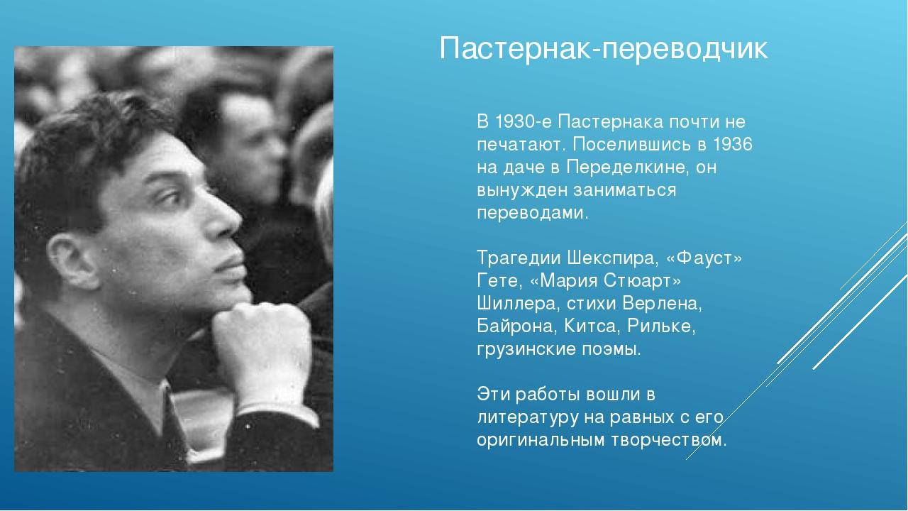 В 1930-е Пастернака почти не печатают. Поселившись в 1936 на даче в Переделки...