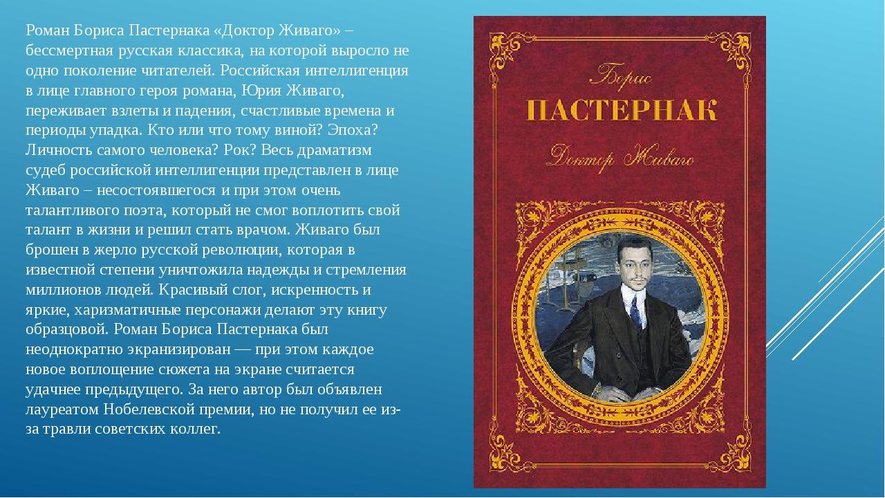 Роман Бориса Пастернака «Доктор Живаго» – бессмертная русская классика, на ко...