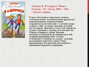 Астахов, П. Я и дорога / Павел Астахов. - М.: Эксмо, 2009. - 128 с. - (Детям
