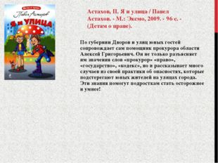 Астахов, П. Я и улица / Павел Астахов. - М.: Эксмо, 2009. - 96 с. - (Детям о