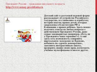 Президент России – гражданам школьного возраста http://www.uznay-prezidenta.r