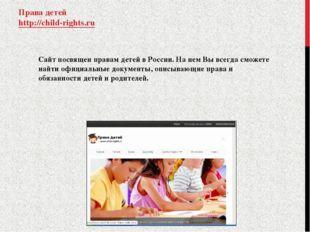 Права детей http://child-rights.ru Сайт посвящен правам детей в России. На н